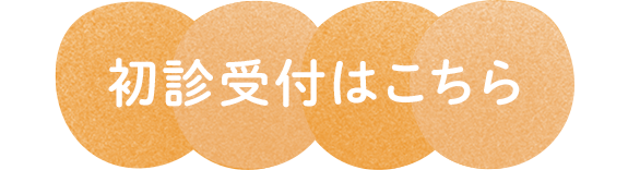 クリニック 秋山 レディース